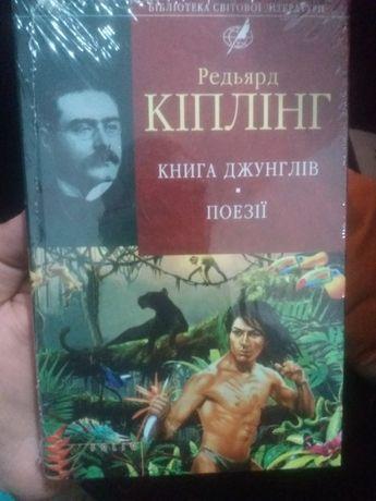 Кіплінг Книга джунглів,поезія Бібліотека світової літератури Фоліо