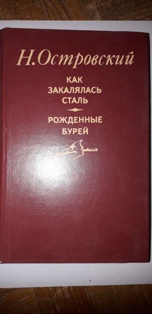 Н.Островский