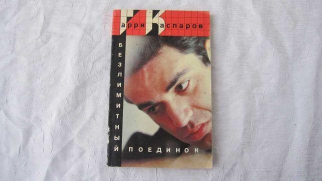 Гарри Каспаров Безлимитный поединок шахматы о творческом и спорт. пути
