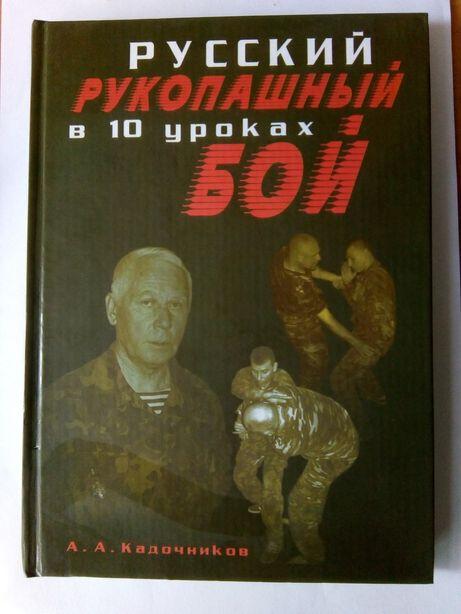 Кадочников А. Русский рукопашный бой в 10 уроках.