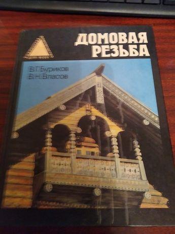 В. Буриков Домовая резьба 1993 год
