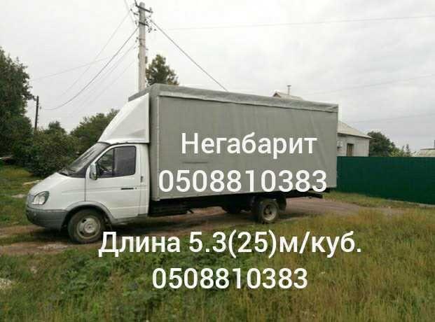 грузоперевозки газели 5.3 и 4 метра до 2 тонн