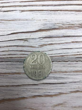 20 копеек 1961 года. СССР. ОРИГИНАЛ! Латунь