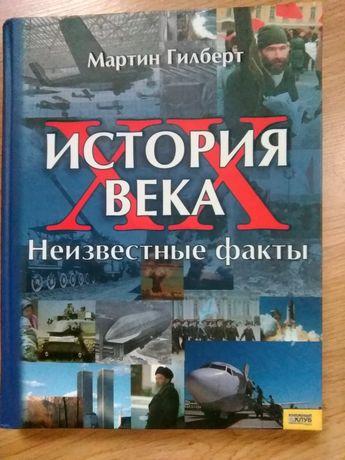 """Книга """"История ХХ века. Неизвестные факты"""""""