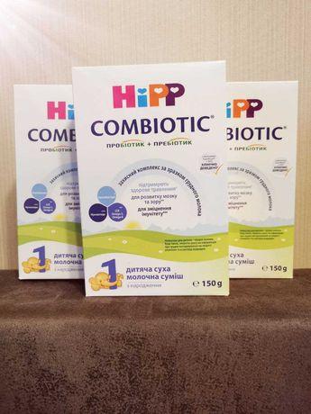 Детская смесь Hipp combiotic 1, упаковки по 150 грамм