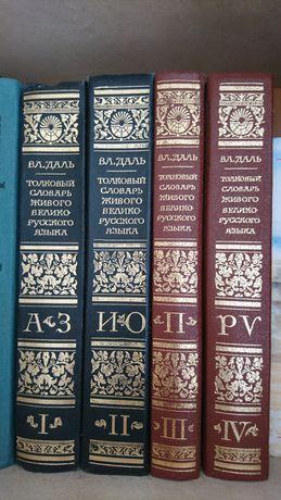 Толковый словарь Даля в 4-х томах