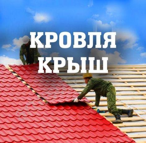 Кровля крыши, ремонт балконов, ремонт козырьки