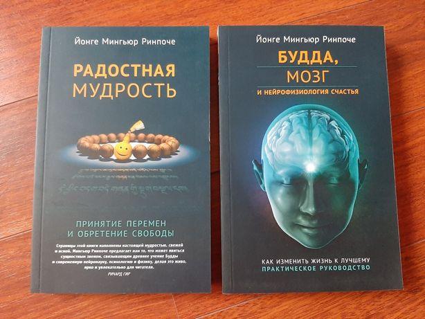 Ринпоче - Будда, мозг и нейрофизиология счастья Радостная мудрость.