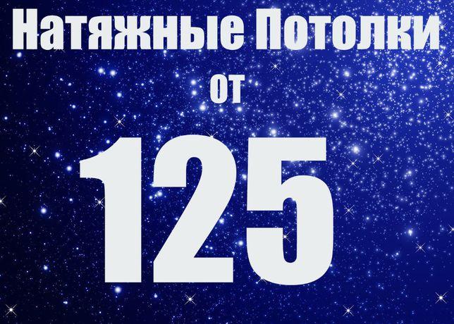 Отличные натяжные потолки от 125 грн/м2 в Киеве. Натяжной потолок