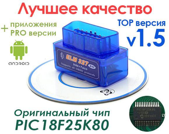 Автосканер ELM327 v1.5 Bluetooth PIC18F25K80 двухплатовый оригинал