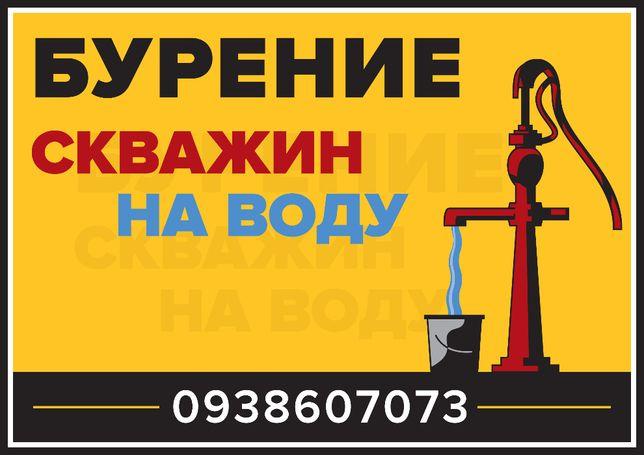 Бурение скважин в Киеве и Киевской области.