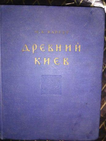Древний Киев.Том I.М.К Каргер