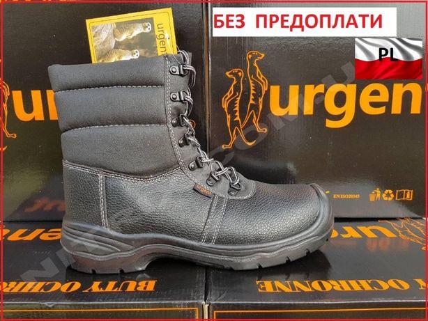 берцы УТЕПЛЕНЫЕ рабочие Польша ботинки рабочие спецобувь