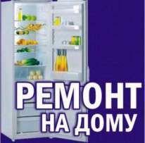 Ремонт холодильников. Выезд на дом