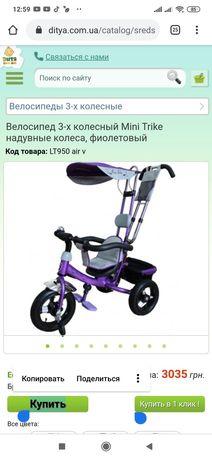Велосипед mini trike.за цену договоривмся)по Киеву доставим бесплатно!