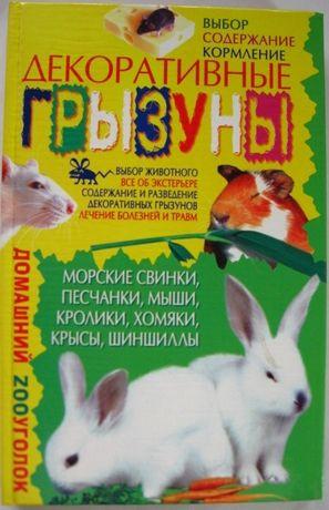 книга энциклопедия грызуны, немецкая овчарка на английском, торг