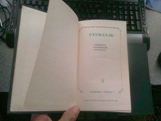 Стендаль Собрание сочинений в 12 томах. 9 нет 1,2,8 томов