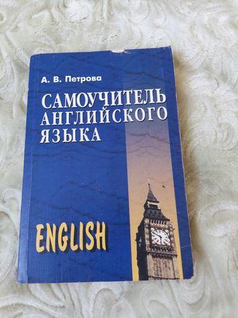 Підручник для самопідготовки з англійської мови (російською мовою)