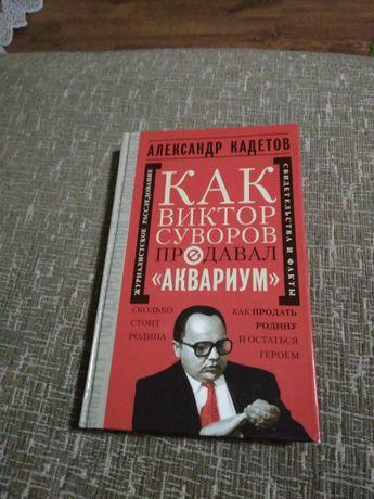 "Александр Кадетов. Как Виктор Суворов предавал ""Аквариум"""