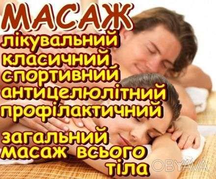 Професійний масаж Досвід роботи 10 років