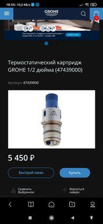 Термостатический картридж GROHE 1/2 дюйма (47439000)