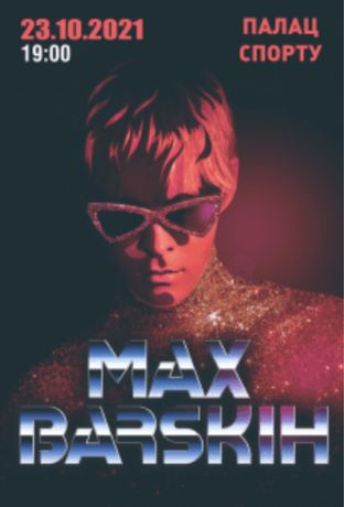 Билеты на концерт Макса Барских в Харькове 23 октября 2021