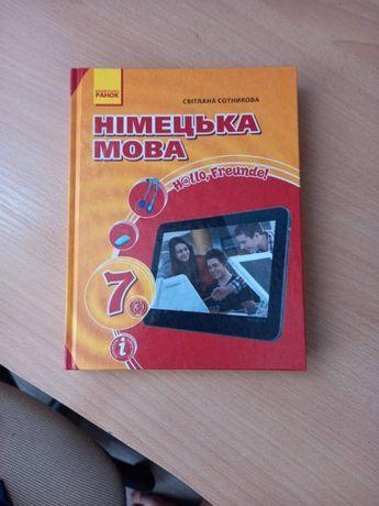 Продаю учебник немецкий язык 7 класс (3 год обучения) авт С.Сотникова