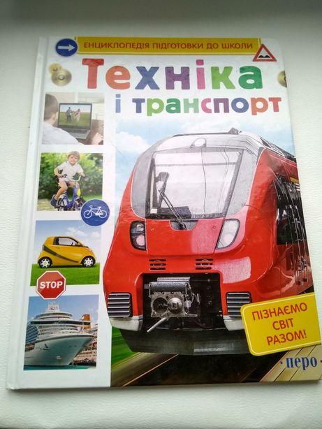 Книга Техника и транспорт,  книга детская