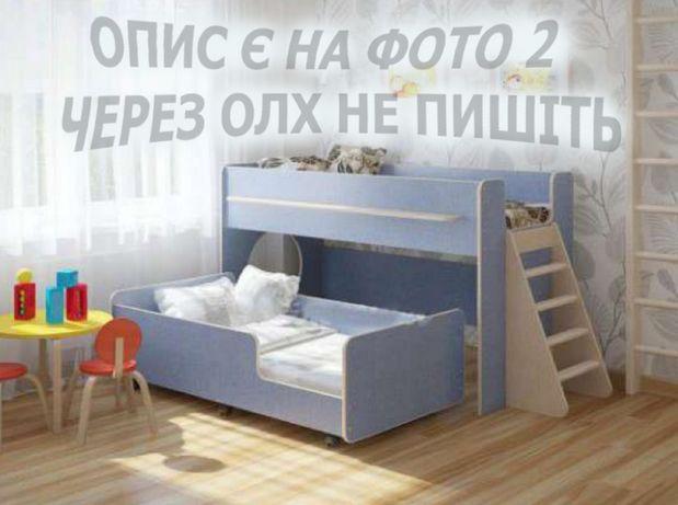 Двухъярусная кровать ліжко двоярусне