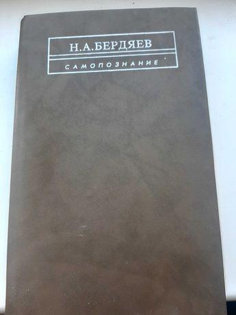 """Николай Бердяев """"Самопознание"""""""