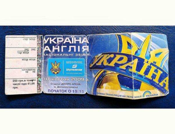Билет на футбол Украина - Англия 2009 год