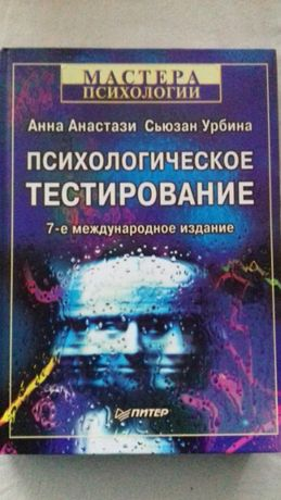 "Книга ""Психологическое тестирование"" Анна Анастази, С. Урбина"