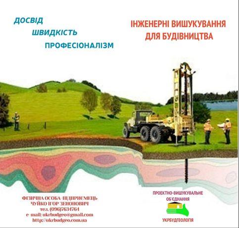 Геология Геодезия Топосъемка