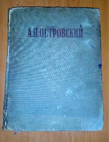 Продам книгу: Сочинения Николая Островского. 1947 год издания