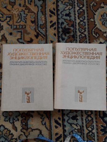 Популярная художественная энциклопедия 2 тома.