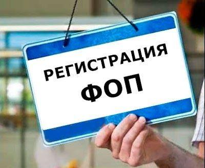 Регистрация ФОП,  сдача отчётности