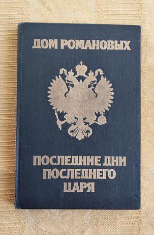 Дом Романовых. Последние дни последнего царя.