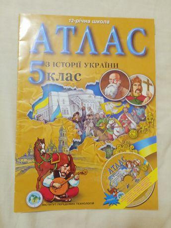 Атлас історія 5 клас