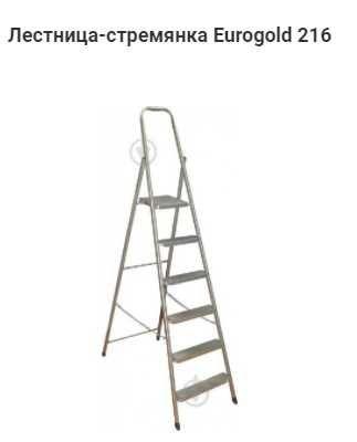 Лестница-стремянка Eurogold