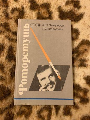 Фоторетушь Панферов, Фельдман 1990 г.