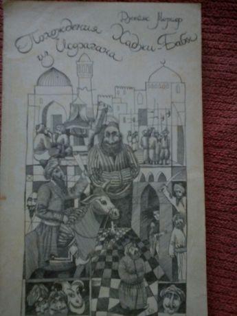 Джеймс Мориер - Похождения Ходжи-Бабы из Исфагана