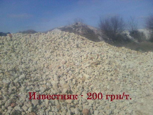 Продается известняк 200 грн./т. и 400 грн./т.