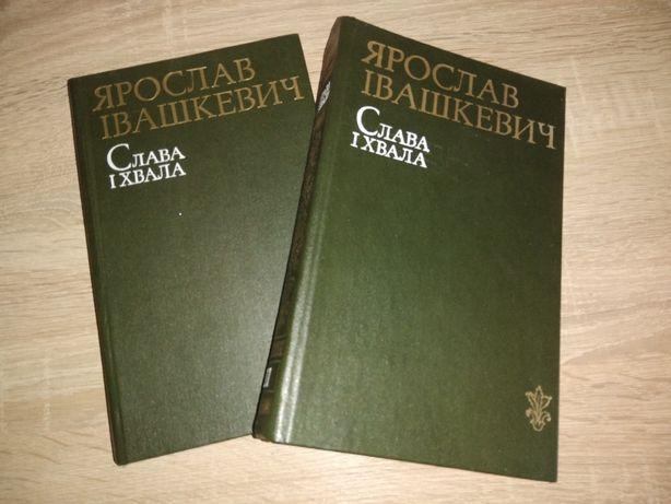 Ярослав Івашкевич. Слава і хвала