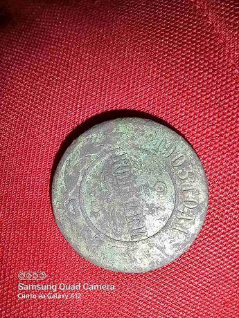 Монета царская 2 копейки