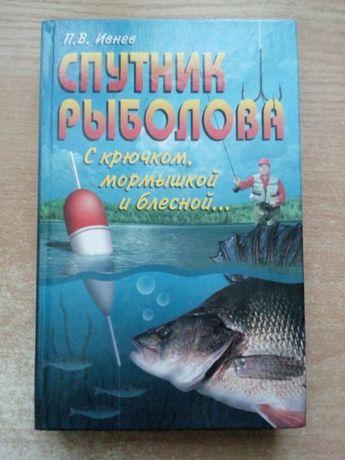 """Ивнев""""Спутник рыболова.С крючком,мормышкой и блесной..."""""""