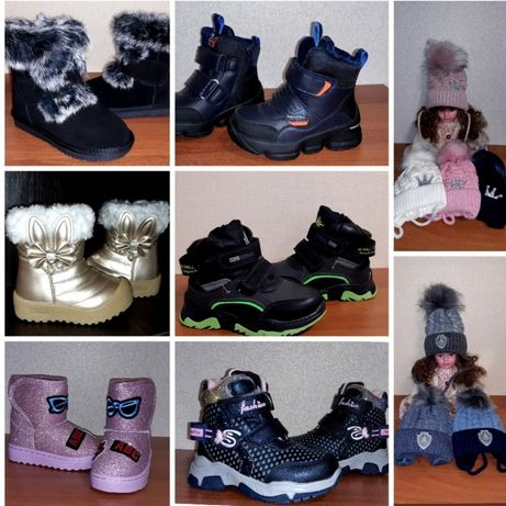 Детская зимняя обувь 20-32 размеры и шапочки в наличии