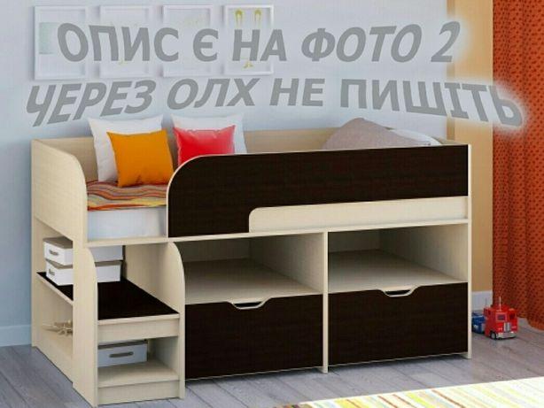 Ліжко чердак кровать детская дитяча