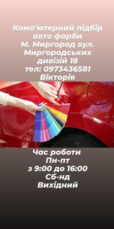 Комп'ютерний підбір фарб на ваше авто, фарбування, поліровка.