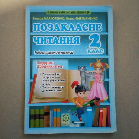 Продам детскую книжку позакласне читання , 2 класс