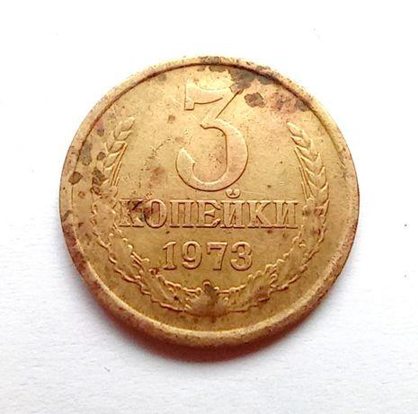 Монета СССР 1973 год 3 копейки